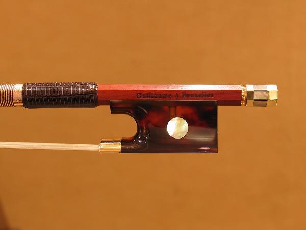 ピエール・ギヨーム(ヴァイオリン弓)19世紀モデル・金・べっ甲